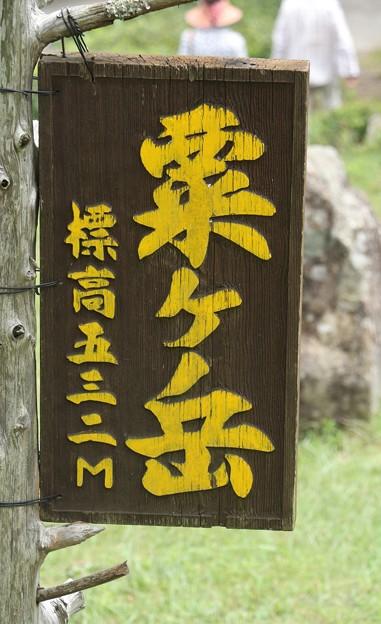 粟ヶ岳(あわがたけ)