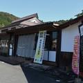 森の太田茶店