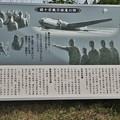 Photos: 緑十字機の碑