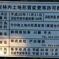 富幕山猪の平展望台取り替え工事