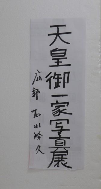 平成天皇家の浜名湖ご訪問の時の写真展も見て来ました。