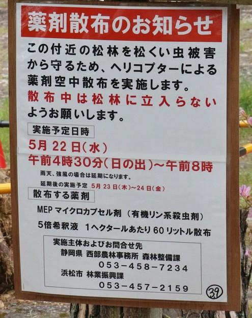 森林公園 薬剤空中散布5月22日(水)午前4時30分~8時