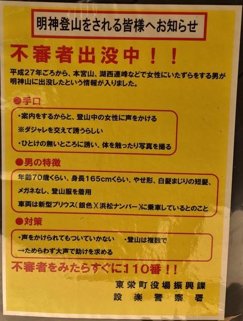 i)さんからの情報で知りました。令和元年(2019)9月16日静岡県西部新聞に載ってました。逮捕と・・・