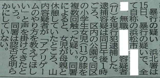 imu)さんからの情報で新聞見ると・・