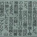 Photos: imu)さんからの情報で新聞見ると・・