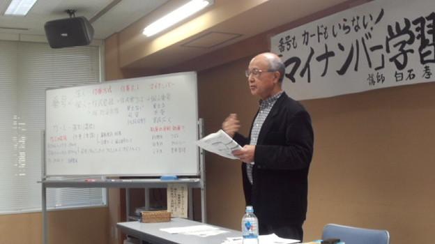 写真: 「マイナンバー」学習会@神田に参加:白石孝さん(プライバシー・アク...