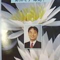 写真: 相馬和弘さん元西東京市議会議員(56)の告別式、前西東京市長・坂口光...