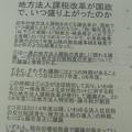 Photos: 第32回財政学校第2講:地方税財源の偏在是正措置/飛田博史地方自治総...