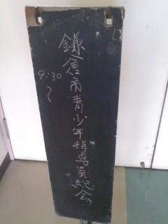 鎌倉市青少年指導員通常総会(4月28日)