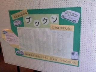 寄贈車の愛称決定(7月1日、鎌倉中央図書館)