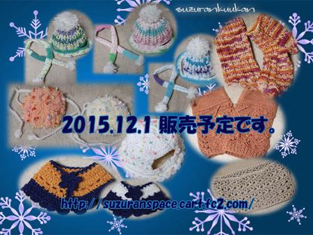 ★予告♪12月1日 年末感謝祭開催!★