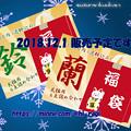 Photos: ミンネ:年末感謝祭のお知らせ