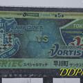 3月21日ホーム徳島戦