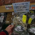 Photos: IMGP5661上関町、道の駅上関海峡