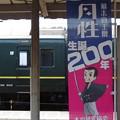 Photos: IMGP6397柳井市柳井駅、特別なトワイライトエキスプレス4