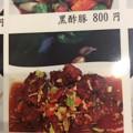 写真: 福来順麻婆の鶏肉炒め?