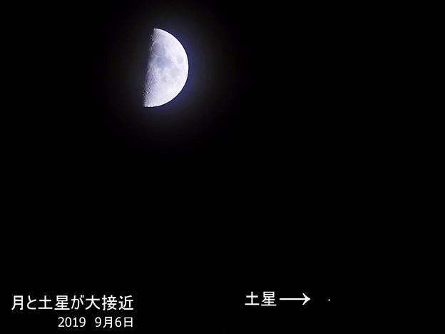 月と土星が大接近