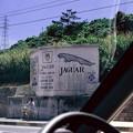1986 沖縄 (03)