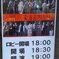 20180319_四谷