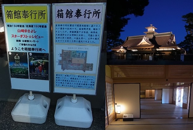 20180917_函館奉行所