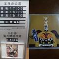20181006_天守 泉組