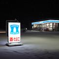 Photos: 鯵ヶ沢のローソン