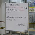 Photos: 宗谷本線 稚内駅