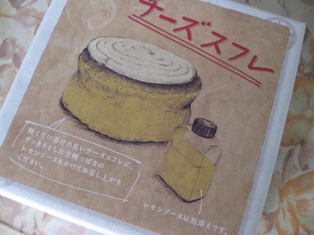 写真: 5月のおやつ屋さん チーズスフレ