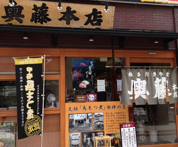 奥藤本店 甲府駅前店(甲府市)