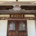 安養寺(長野市青木島町)