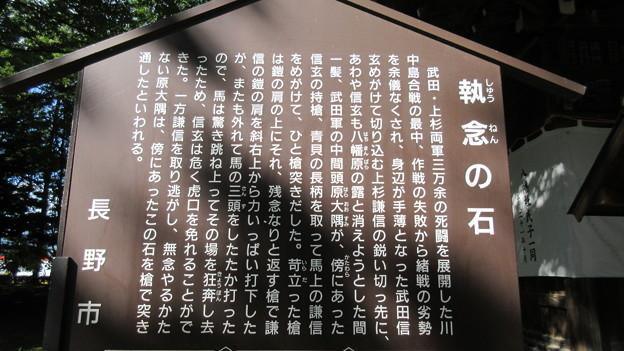 川中島古戦場(長野市会NPO運営 八幡原史跡公園)執念の石