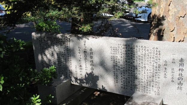 赤川歌碑(長野市篠ノ井)