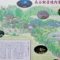 長谷寺(長野市)