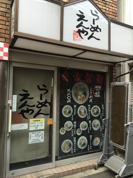 えんや(北区岸町)