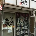 Photos: えんや(北区岸町)