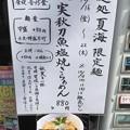 Photos: 麺処 夏海 (北区赤羽)