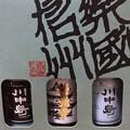 Photos: 長野市土産