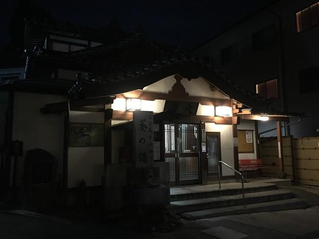 別所温泉(上田市)大湯 葵の湯