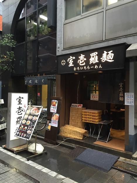 室壱羅麺(日本橋室町)