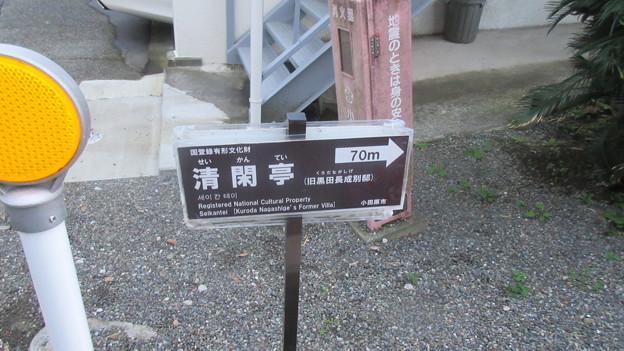 小田原城 清閑亭(神奈川県)