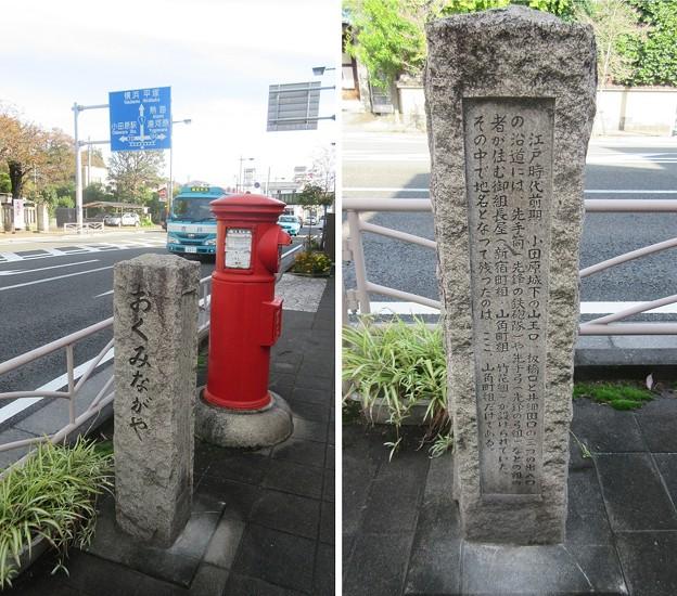 小田原城 御組長屋(神奈川県)
