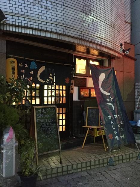 Photos: くどう(西日暮里)