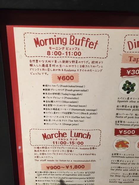 バルマルシェ コダマ エキュート品川店