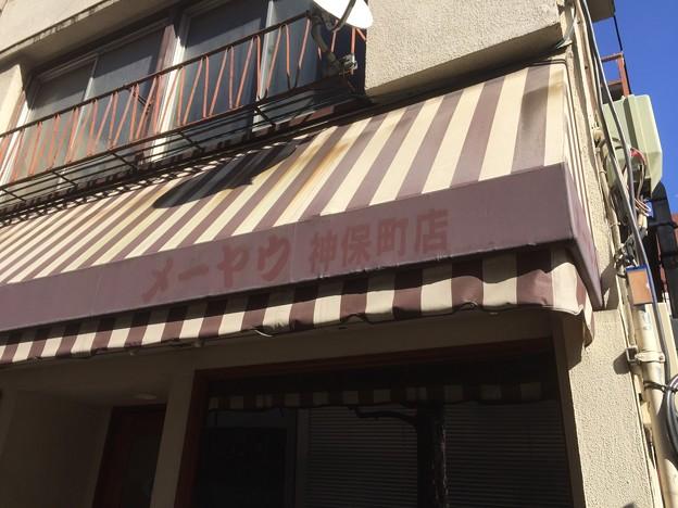 カレー屋 ばんび(猿楽町)