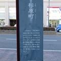 Photos: 旧奥州街道(宇都宮市)杉原町