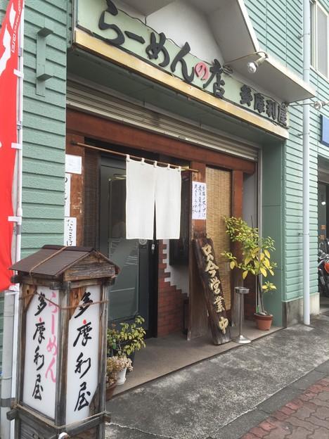 らーめんの店 多摩利屋(八王子市片倉町)
