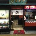 Photos: 登利平 高崎モントレー店