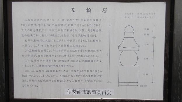 宝珠寺(伊勢崎市)