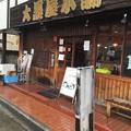 Photos: 大黒屋本舗 春日部店
