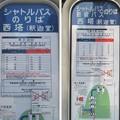Photos: 比叡山 延暦寺(大津市)西塔バス停時刻表
